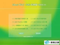 大白菜官网Windows7 优化装机版32位 2019.11