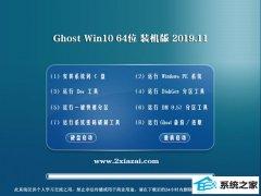 大白菜官网Win10 2019.11 64位 大师装机版