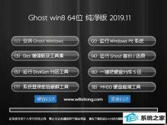 大白菜官网Win8.1 2019.11 64位 可靠纯净版