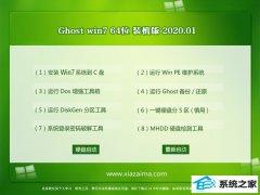 大白菜官网Win7 超纯装机版64位 2020.01