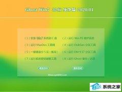 大白菜官网Windows7 特别纯净版32位 2020.01