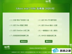 大白菜官网Win7 Ghost 64位 好用装机版 v2020.02