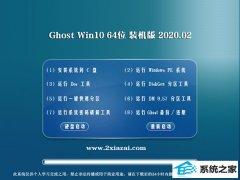 大白菜官网W10 安全装机版 v2020.02(64位)
