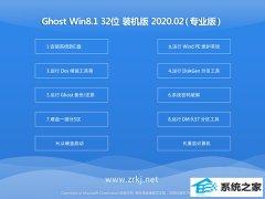 大白菜官网Win8.1 旗舰装机版32位 v2020.02