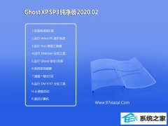 大白菜官网Ghost XP  极速纯净版 v2020.02