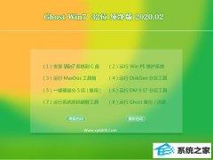 大白菜官网Win7 Ghost 32位 体验纯净版 v2020.02