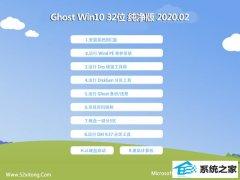 大白菜官网Window10 v2020.02 32位 通用纯净版