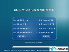 大白菜官网Win10 Ghost 64位 大神纯净版 v2020.02