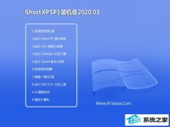大白菜官网Ghost XP  优化装机版 v2020.03