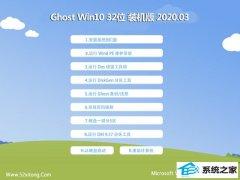 大白菜官网Window10 青春装机版32位 v2020.03