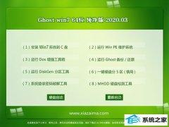 大白菜官网Windows7 v2020.03 64位 新机纯