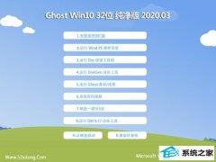 大白菜官网Window10 可靠纯净版32位 v2020.03