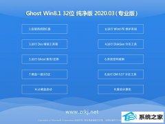 大白菜官网Windows8.1 32位 完美纯净版 v2020.03