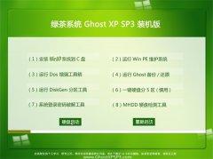绿茶系统Windows xp 电脑城装机版 2021.04