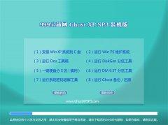 999宝藏网Ghost WinXP 官网装机版 2021.04
