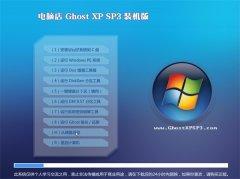 电脑店Windows xp 精致装机版 2021.04