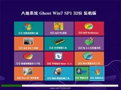 大地系统Windows7 32位 安全装机版 2021.04