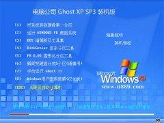 电脑公司WinXP 青年装机版 2021.04