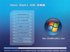 通用系统Windows8.1 官网装机版32位 2021.04