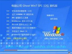 电脑公司Ghost Win7 32位 正式装机版 2021.04