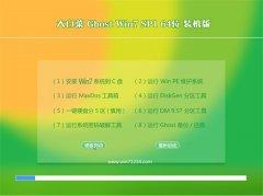大白菜Win7 64位 超纯装机版 2021.04