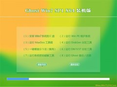 通用系统Windows7 安全装机版64位 2021.04