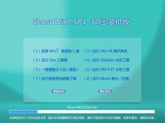通用系统Windows7 32位 旗舰装机版 2021.04