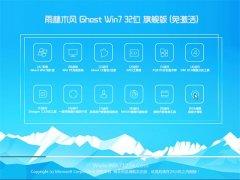 雨林木风Win7 游戏装机版32位 2021.04