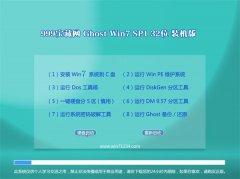 999宝藏网Ghost Win7 32位 快速装机版 2021.04