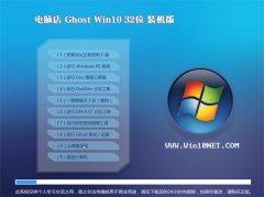 电脑店Win10 32位 稳定装机版 2021.04