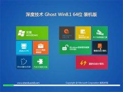 深度技术Ghost Win8.1 64位 绝对装机版 2021.04