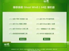绿茶系统Windows8.1 经典装机版64位 2021.04