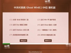 中关村Ghost Win8.1 64位 企业装机版 2021.04