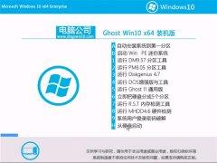 电脑公司Windows10 官网装机版64位 2021.04