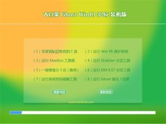 大白菜Win10 典藏装机版 2021.04(32位)