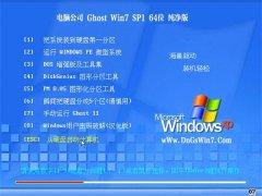 电脑公司Win7 64位 体验纯净版 2021.04