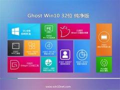 通用系统Windows10 完美纯净版32位 2021.04