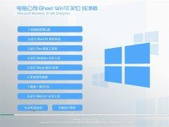 电脑公司Win10 老机纯净版32位 2021.04