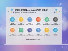 新萝卜家园Windows10 电脑城纯净版64位 2021.04