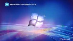 电脑公司免激活win7 64位免费抢先版v2021.10