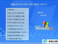 电脑公司Ghost Win7 64位 办公装机版 2020.11